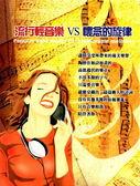 【停看聽音響唱片】【CD】流行輕音樂VS懷念的旋律 10CD