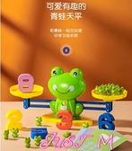 兒童益智類思維訓練玩具親子互動數學邏輯數字青蛙天平秤抖音桌游 JUST M