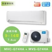 ↙0利率↙Midea美的 1級能效 變頻冷暖 分離式壁掛冷氣 MVC-G74HA/MVS-G74HA 約12~13坪【南霸天電器百貨】