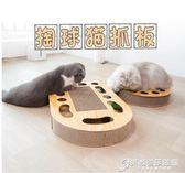 貓抓板 雲寵貓玩具掏球型瓦楞紙貓抓板磨爪器 逗貓棒 時尚芭莎