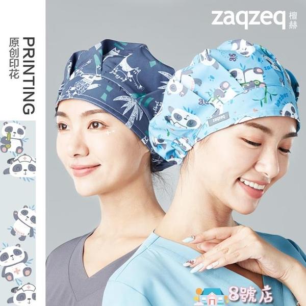 頭巾帽 手術帽帽護士帽美容口腔寵物工作帽長發適用歐美印花帽子 8號店