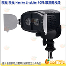 南冠 南光 Nanlite LitoLite 10FB 調焦聚光燈 公司貨 10W 柔光燈 補光燈 棚燈 CN-20FC