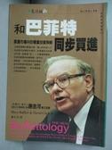 【書寶二手書T1/投資_OHJ】和巴菲特同步買進_瑪麗‧巴菲特