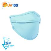 UV100 防曬 抗UV-防霧透氣童口罩