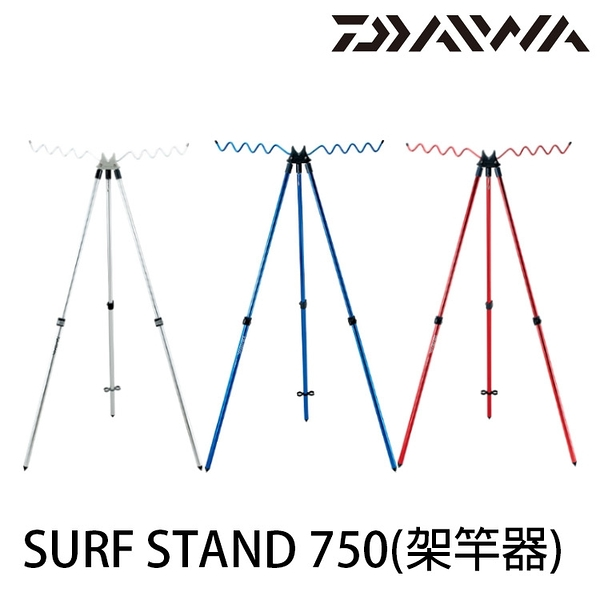 漁拓釣具 DAIWA SURF STAND 750 [架竿器]