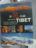 【書寶二手書T8/地理_XFK】穿越西藏_路明