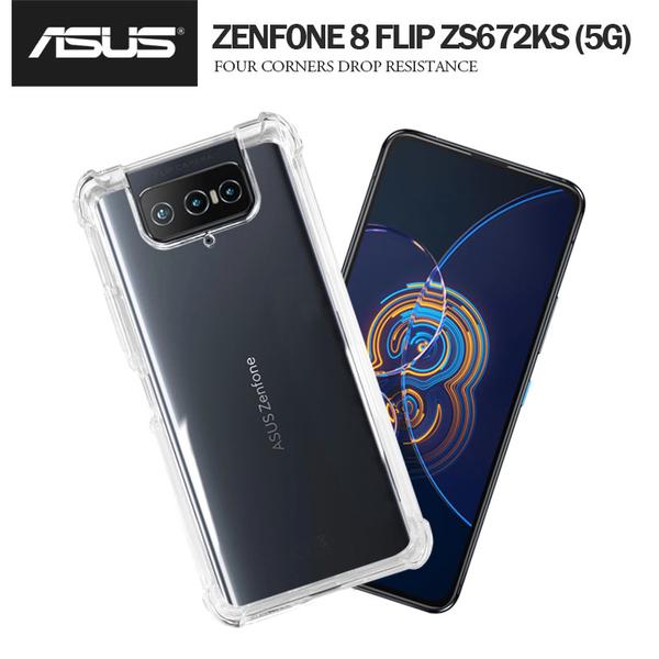 防滑邊四角防摔空壓殼 ASUS ZenFone 8 Flip ZS672KS (5G)側邊防滑四角防摔手機保護套 防摔殼