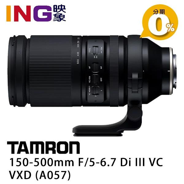 【SONY E】9/30前登錄送側背包 TAMRON 150-500mm F/5-6.7 Di III VC VXD A057 俊毅公司貨 騰龍 150-500