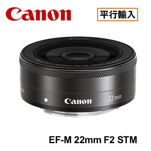 送保護鏡清潔組 3C LiFe CANON EF-M 22mm F2 STM 鏡頭 平行輸入 店家保固一年