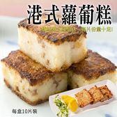 【果之蔬-全省免運】 港式蘿葡糕x2包(1000g±10%/包 每包10片入)