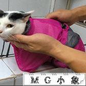 外出包 洗貓袋貓咪洗澡袋寵物剪指甲防抓固定