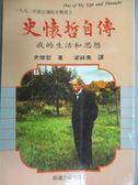 【書寶二手書T1/傳記_OIA】史懷哲自傳-我的生活和思想_史懷哲著