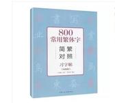 繁體字簡化字對照字帖 800常用漢字繁簡楷書鋼筆入門練習成人練字  交換禮物