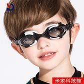 泳鏡 普拉施兒童泳鏡防水防霧高清男童女童泳鏡套裝游泳裝備潛水眼鏡 米家