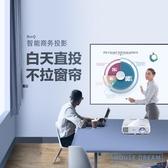 投影儀 投影儀辦公培訓高清 辦公用 會議 教學用 培訓教育benq投影機手機投影儀 HD