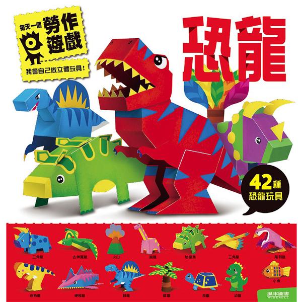 【風車圖書】每天一個勞作遊戲 恐龍