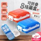 【台灣現貨】可折疊三段8格藥盒 三層便攜旅行藥盒 藥品分裝盒 隨身藥盒【HC201】99750走走去旅行