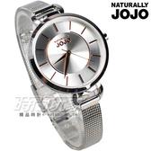 NATURALLY JOJO 簡約時尚腕錶 米蘭錶帶 不銹鋼 防水錶 纖細女錶 銀色 JO96913-80F