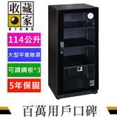 收藏家 CD-105 全能型電子防潮箱 114公升 (時尚美觀系列)