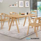 OB003-丹肯5.6尺餐桌(19CM/952-1)【DD House】