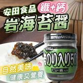 【KP】日本 安田食品 岩海苔醬(鐵+鈣) 70g N600568-G