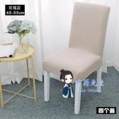 辦公椅套 椅墊套裝北歐家用椅套彈力辦公凳子餐椅套罩純色酒店加厚電腦通用 多色