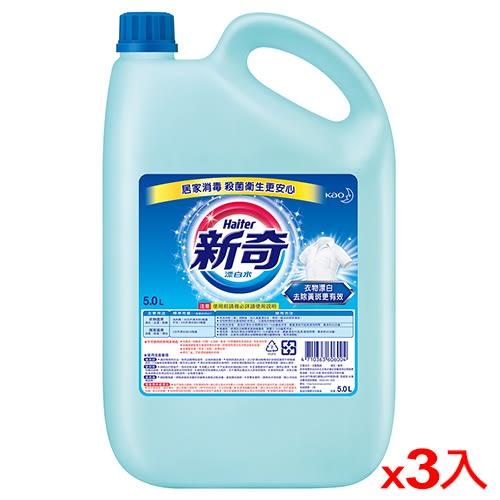 新奇漂白水5L*3入(箱)【愛買】