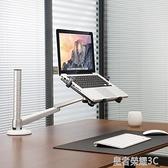 筆電架 筆電電腦桌支架支架散熱桌面支架升降台辦公室手提抬高架通用旋轉架YTL 免運