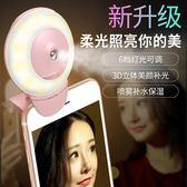 自拍鏡 直播補光燈手機自拍燈拍照攝像抖音主播美顏嫩膚高清打光神器 玩趣3C
