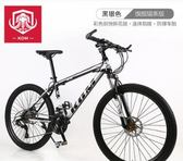 王山地車自行車成人男女變速雙碟剎減震超輕學生越野單車 免運直出 交換禮物
