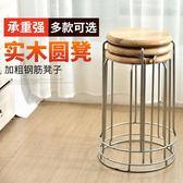 圓凳子不銹鋼家用創意簡約加厚橡木實木餐桌凳成人加粗鋼筋凳子高