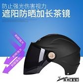 機車頭盔 DFG電動電瓶摩托車頭盔男女士夏季輕便式安全防曬可愛四季通用機車頭盔 酷男