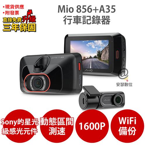 Mio 856+A35【送32G+索浪 3孔 1USB+防疫棒+漁夫帽】Sony Starvis 2.8K WIFI 前後雙鏡 行車記錄器