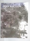 【書寶二手書T4/收藏_FJB】POLY保利_同璧-中國書畫(二)_2013/1/19