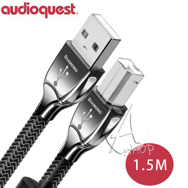 【A Shop】美國 Audioquest USB 2.0 DIAMOND 傳輸線 1.5M(A-B)