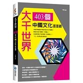 大千世界(403個中國文化面面觀)