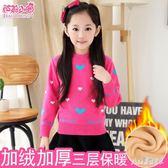 女童毛衣 加絨加厚套頭中大童打底兒童裝12秋冬針織衫15歲保暖上衣 js16846『Pink領袖衣社』