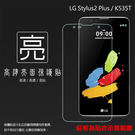 ◆亮面螢幕保護貼 LG Stylus 2...