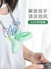 掛脖風扇 掛脖小型風扇便攜式迷你手持f電扇USB可充電兒童隨身攜帶電動在脖寶貝計畫 上新