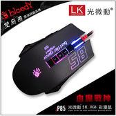 [富廉網]【A4 雙飛燕】BLOODY光微動閃電俠5K RGB全彩動漫滑鼠 P85 (限量送激活碼)