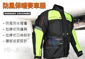 【Riding Tribe】秋冬季 防摔衣 拉力服 可拆防風防水內裡(CE六件+護背護具) GP可參考 PB-JK-33