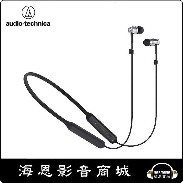 【海恩數位】日本鐵三角 audio-technica ATH-CKR700BT 藍芽耳道式耳機 柔軟可彎折彈性頸帶
