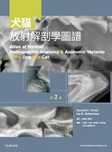 犬貓放射解剖學圖譜,第二版