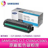 分期0利率  三星 SAMSUNG CLT-C506S/C506S 原廠藍色碳粉匣  適用機型: CLP-680ND/CLP680ND/680ND