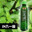 關西鎮農會-仙草茶600ml  24入/箱