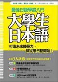 大學生日本語(附CD+MP3)