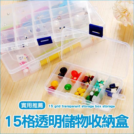 ✭米菈生活館✭【A06-4】15格透明儲物收納盒 飾品 首飾 有蓋 多格 創意 分類 藥盒