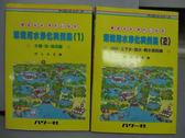 【書寶二手書T2/科學_OAM】環境用水淨化實例集_1&2集合售_日文