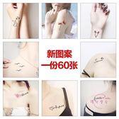 新年鉅惠 紋身貼紙 60張紋身貼男女防水持久個性英文小清新仿真性感刺青遮痕紋身貼紙