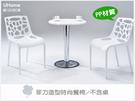 【UHO】OU18-211-1菲力造型時尚餐椅(不含桌)/白色/PP成型/下單前請先詢問是否有貨